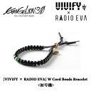 2013 VIVIFY x RADIO EVAエヴァンゲリオン公式アクセサリー[VIVIFY x RADIO EVA] W Co
