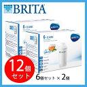 ブリタ クラシック BRITA CLASSIC カートリッジ 12個セット 正規海外輸入品