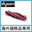 Dyson DC58 DC59 DC61 DC62 Carbon fibre motorised floor tool ダイソン純正 カーボンファイバー搭載モーターヘッド用交換ブラシ(海外..