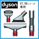 Dyson(ダイソン) Handheld Tool Kit ハンディクリーナーツールキット V7 V8シリーズ専用 並行輸入品