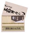 手延べ三輪の白鬚 細麺 (麺師が選んだレシピ付き) G1980-206