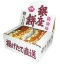 銀座花のれん 銀座餅10号  G1732-903