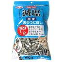 【ポイント10倍】【SALE】カルペット 減塩 おやつにぼし 150g