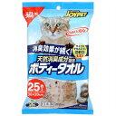【ポイント10倍】【SALE】ジョイペット 天然消臭成分ボディータオル 猫用 25枚