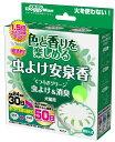 【ポイント10倍】【SALE】ドギーマンハヤシ 虫よけ安泉香くつろぎグリーン 1個