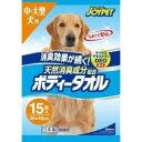 【ポイント10倍】【SALE】ジョイペット 天然消臭成分配合 ボディータオル 中・大型犬用 15枚