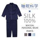 ワコール 睡眠科学 シルクサテン メンズパジャマ 上下セット メンズ YGX509【r】【n】