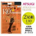 [ATSUGI(アツギ)]ATSUGI TIGHTS 真冬脚を暖める。光発熱タイツ2足組・140デニール【p】【612p-3】【】