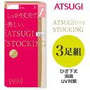 【あす楽】[ATSUGI(アツギ)]ATSUGI STOCKING しっかり丈夫で、美しい。ひざ下丈ストッキング(ショートストッキング)3足組【p】【】
