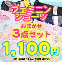[sayaka( Sayaka)] Feminine panties three points of set M, large size [lucky bag] to entrust you [p] [sale, special price]