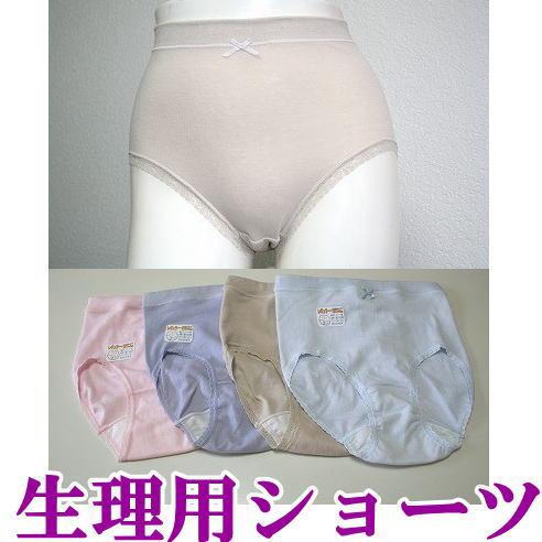 送料無料 サニタリー 日本製 生理用 下着 パン...の商品画像