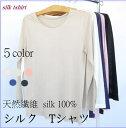 送料無料 silk 100% 長袖 Tシャツ tj80 マリーネ シルク tj-80 絹 シャツ