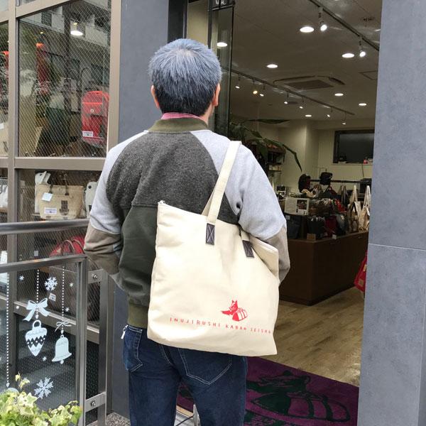 エコバッグ(ファスナー付き)【犬印鞄ロゴ】