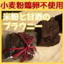米粉と甘酒のブラウニー風ケーキ【手作りごはん 犬用デリカテッセン 無添加ドッグフード】