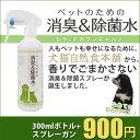 ペットのための消臭&除菌水 300ml&スプレーガンセット ...