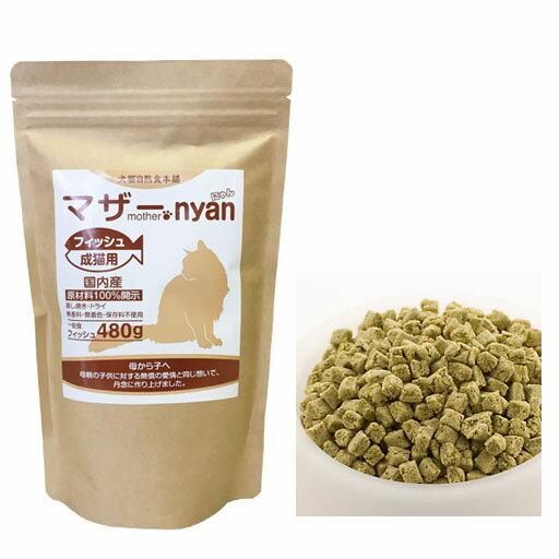 マザーnyan(マザーニャン)ドライフードキャットフードフィッシュ/成猫用480g入国産無添加自然食