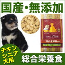 マザープラス ドライフード ドッグフード チキン/シニア犬 高齢犬用 1kg入 アニマルワン 国産 無添加 自然食品【あす楽対応】