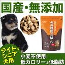 犬の雑穀ごはん ドライフード ドッグフード チキン/ライト&シニア犬用 800g入 アニマルワン 国産 無添加 自然食品