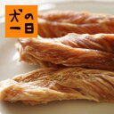 【九州産・鶏ささみ姿干し 80g】低カロリー・高たんぱく・ダイエットに嬉しい♪【犬 おやつ】【無添加・手作り】【国産(原材国:日本)】