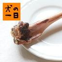 【送料無料】【ジビエのおやつ・天然鹿の骨(大)1本】 広島県産の大きな鹿の骨です。【完全無添加・手づくり】お肉が付いた鹿の骨です。齧りながら歯のお手入れになります。【犬 おやつ】