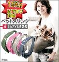 ペット スリング バッグ 4 Lazy Legs 【送料込 ・送料無料】(犬 猫 だっこ 抱っこ紐 バッグ キャリー 小型 中型犬用) コーギー/パグ/フレンチブルドッグ/シュナウザー