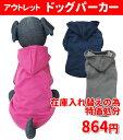 アウトレット 犬 服 パーカー (小型犬 中型犬 ドッグウェア チワワ ダックス ヨーキー シーズー パグ トイプードル 柴犬など)
