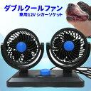 あす楽 対応 ダブル クール ファン 12V シガーソケット 扇風機 夏 車 冷房効率アップ ひんやり クール