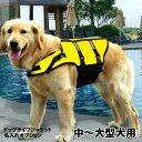 犬 ライフジャケット 中型犬・大型犬 安心 安全 水遊び 海...