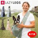 【送料無料】ペット スリング バッグ 4LazyLegs 犬 猫 抱っこひも キャリーバッグ 4レイジーレッグス 小型/中型犬 【あす楽】 お散歩バッグ