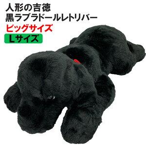 ぬいぐるみ 犬 特大!ビッグサイズ 黒ラブ Lサイズ (
