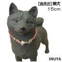 置物 犬 柴犬 (15cm) 雑貨 ギフト プレゼント 父の日 ギフト 備長炭 犬屋