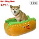 あす楽 犬 ベッド 冬 ホットドッグ クッション Lサイズ (5725) 小型犬/中型犬 送料無料 ポンポリース ペット 犬屋