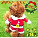 プリティー サンタクロース (S〜Lサイズ) 2足立ち コスプレ コスチューム 犬服 洋服 クリスマス 衣装 メール便