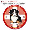 【送料無料】ドッグコレクション バーニーズマウンテンドッグ ステッカー円形12.5cmサイズ【メール便】
