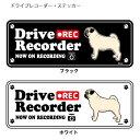ショッピングドライブレコーダー 【横向き】 ドッグシルエット ドライブレコーダー ステッカー パグ フォーン 3枚入1セット 犬 ドラレコ シール 犬屋 いぬや