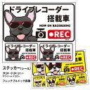 ショッピングドライブレコーダー グラサン ドライブレコーダー ステッカー フレブル 長方形 3枚入1セット 大15cm 小6.5cm シール 犬屋 オリジナル 犬 ドッグ ドラレコ