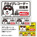 ショッピングドライブレコーダー グラサン ドライブレコーダー ステッカー シベリアンハスキー 長方形 3枚入1セット 大15cm 小6.5cm シール 犬屋 オリジナル 犬 ドッグ ドラレコ