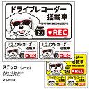 ショッピングドライブレコーダー グラサン ドライブレコーダー ステッカー マルチーズ 長方形 3枚入1セット 大15cm 小6.5cm シール 犬屋 オリジナル 犬 ドッグ ドラレコ