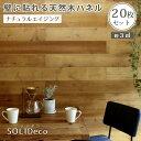 SOLIDECO 壁に貼れる天然木パネル 20枚組(約3m2)【送料無料 壁パネル ウォールパネル ウッドパネル DIY 壁紙】