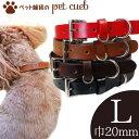 【メール便送料無料】【犬 猫 首輪】ADELA 4色から選べる本革首輪(Lサイズ 20mm幅)【カラー 首輪 本革 革 レザー】【かわいい オシャレ 高級】【小型犬 中型犬】