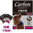 【コーチョー】国産 カーボンシーツ中厚小型犬用ワイド1箱(50枚×6Pセット)