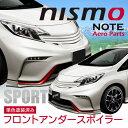 ◆◆【grow】E12ノート NISMO専用 フロントアンダースポイラー 単色塗装済み【05P03Dec16】