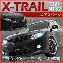 ◆◆【grow】T32/NT32エクストレイル【アラウンドビューモニター付き車用】 フロントグリル エアロ 未塗装