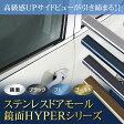 ◆◆【最鏡面】JW5 S660 ステンレスドアモール 鏡面HYPER☆送料無料☆【05P01Oct16】