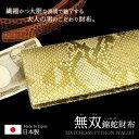 錦ヘビ 錦蛇 ゴールド無双長財布 財布 日本製 G001 ゴールド メンズ