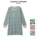 [ワコール]tsumori chisato ROOM(ツモリチサト)ミニヨコバナ チュニックワンピース【ルームウェア・ナイティ・パジャマ】【702】【n】【nt】【7s】【t】【】