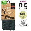 [ATSUGI(アツギ)]RELISH ORIGINAL(レリッシュオリジナル)-タイツ・綿混・ケーブル柄【p】【】