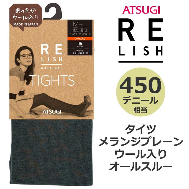 アツギ レリッシュオリジナル タイツ ウール入り メランジプレーン BL1651【p】【】