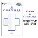 [ATSUGI(アツギ)]CUTIE NURSE(キューティナース)-ホワイト(白)ストッキング(パンティストッキング)【ストッキング・パンスト】【看護師用】【p】【】
