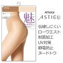 [ATSUGI(アツギ)]ASTIGU 魅-素肌感 オールスルー-アスティーグ パンティストッキング【ストッキング・パンスト】【p】【05P03Dec16】【】